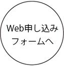 Web申し込みフォームへ