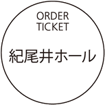 ORDER TICKET 紀尾井ホール