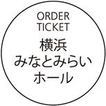 ORDER TICKET 横浜みなとみらいホール