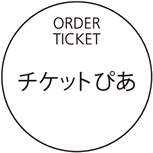ORDER TICKET チケットぴあ